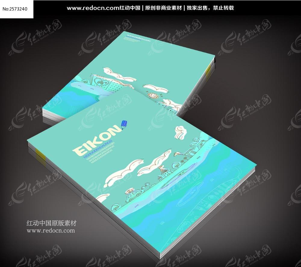 书籍封面设计图片手绘