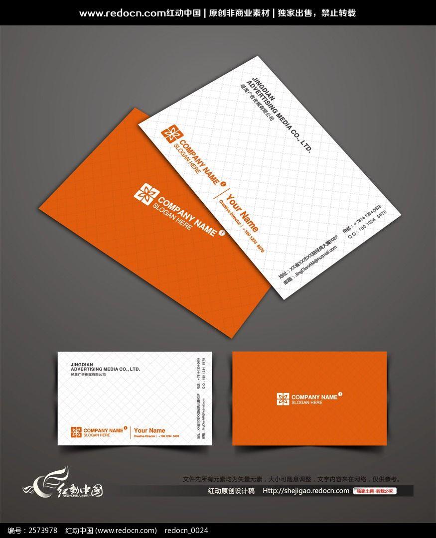 标签:橘黄色培训公司名片模板