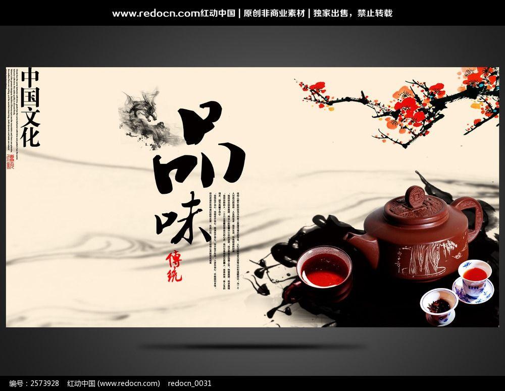 中国风水墨茶文化背景设计设计模板下载 2573928