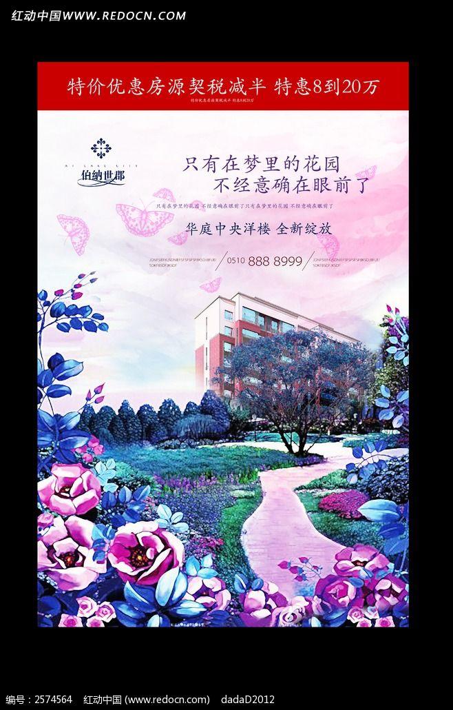手绘花园洋房广告_海报设计/宣传单/广告牌图片素材