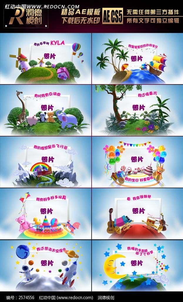 儿童生日电子相册宝宝成长相册AE模板图片