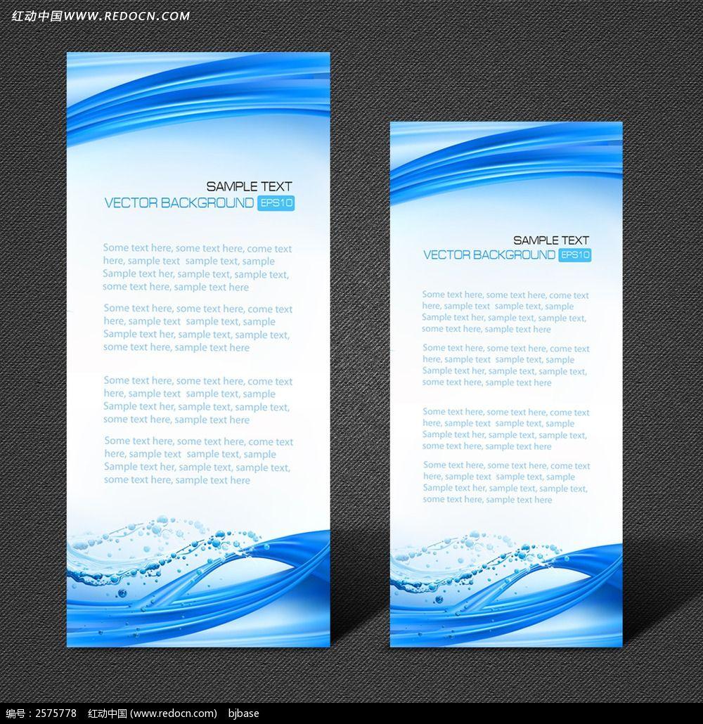 蓝色科技x展架易拉宝设计矢量背景设计模板下载(编号