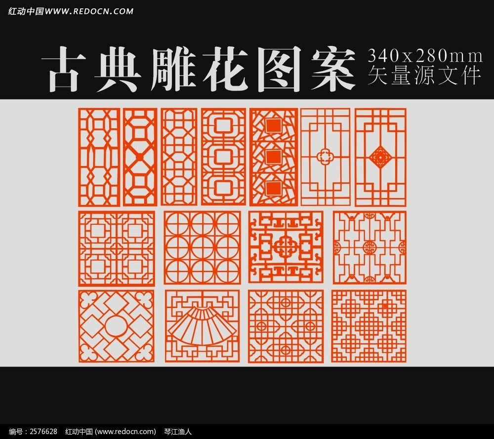 中式花纹镂空隔断图片