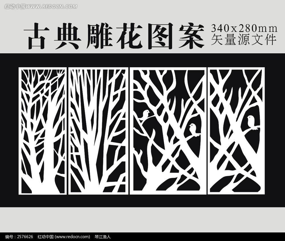 古典雕花图案设计模板下载(编号:2576626)