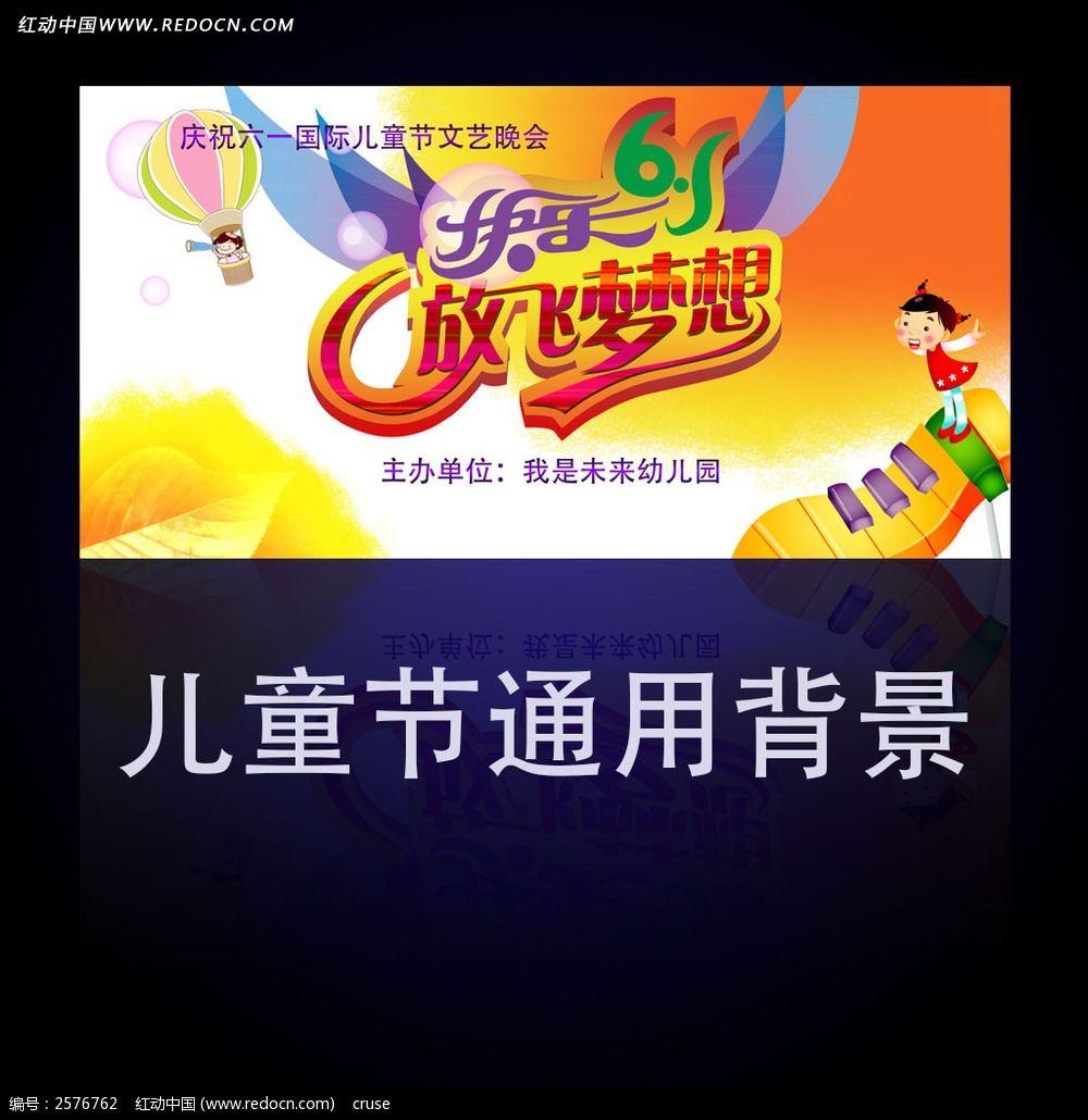 标签:六一儿童节 61 放飞梦想六一 六一晚会 六一背景 儿童节晚会背图片