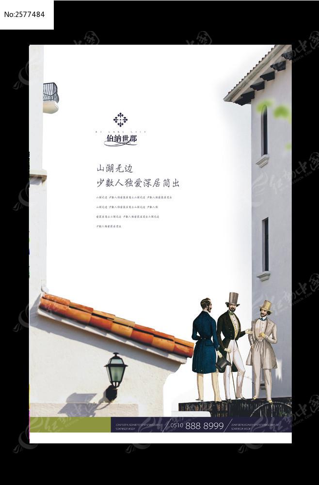 标签:欧式房地产广告 海报设计