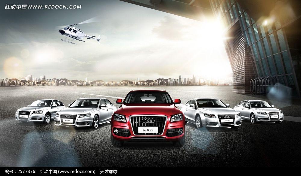 奥迪汽车广告图片