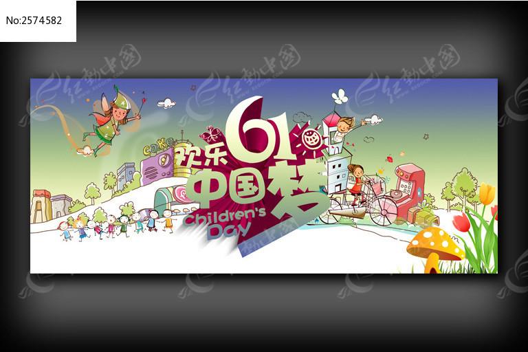 六一儿童节中国梦宣传海报