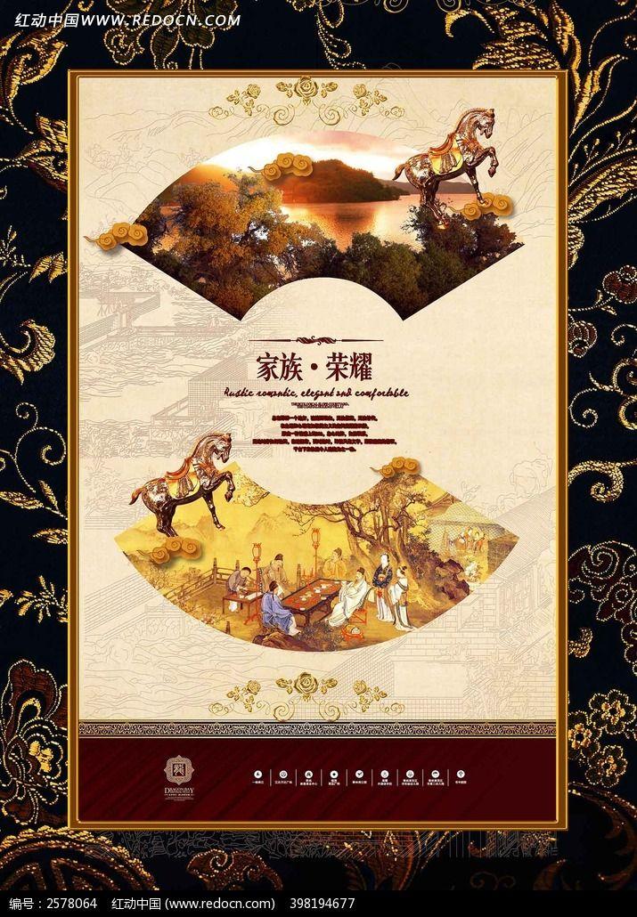 中式房地产广告设计图片