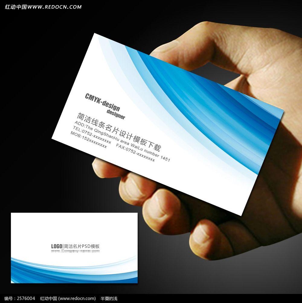 标签:蓝色简洁名片 名片