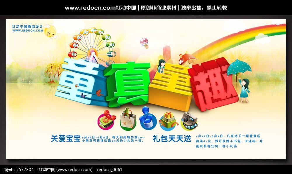 童真童趣儿童节促销主题海报