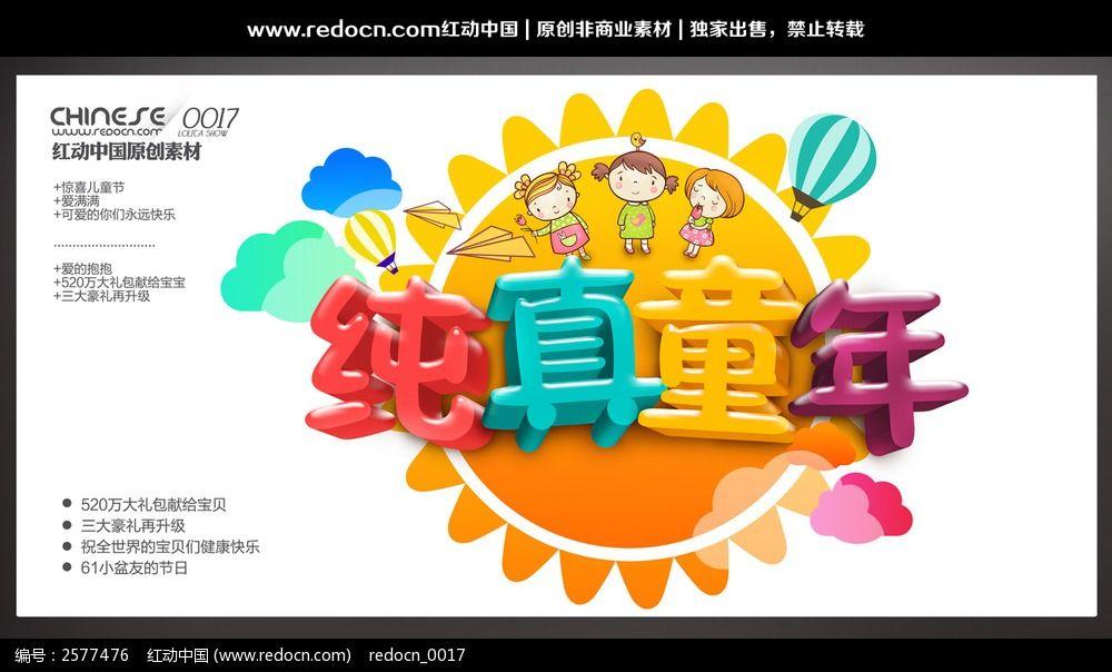 儿童节宣传海报 61活动海报