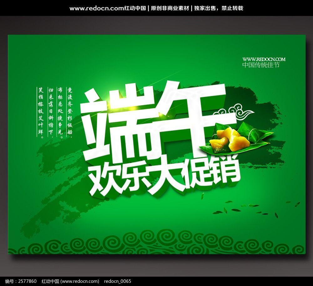 端午节超市促销海报图片