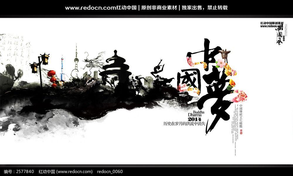 建筑中国梦宣传海报