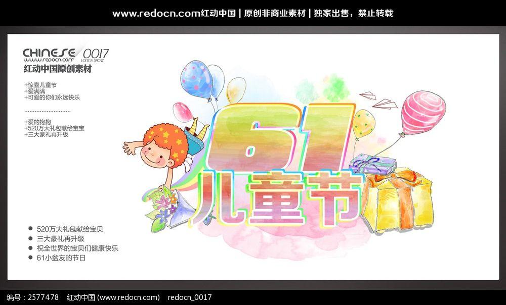 六一儿童节手绘海报_节日素材图片素材