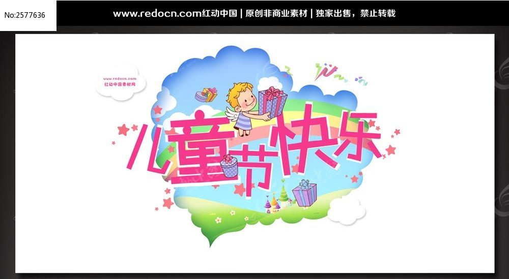 标签:快乐儿童节 手绘 六一海报 儿童节宣传海报 61活动海报 欢度六图片