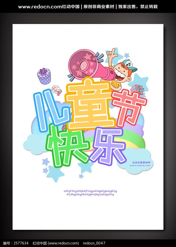 儿童节手绘海报设计