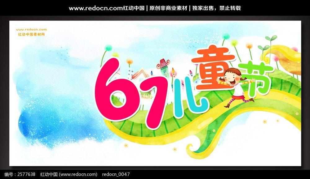 六一儿童节活动宣传海报图片