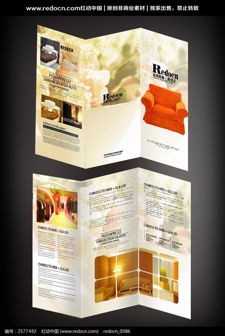 家具三折页图片图片