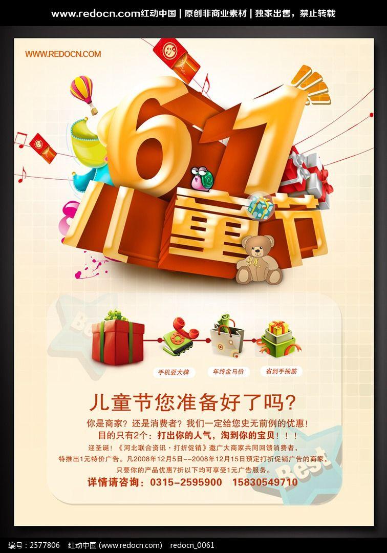 10款 六一儿童节活动宣传海报