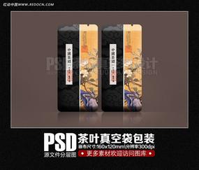 中国茶礼真空袋源文件素材