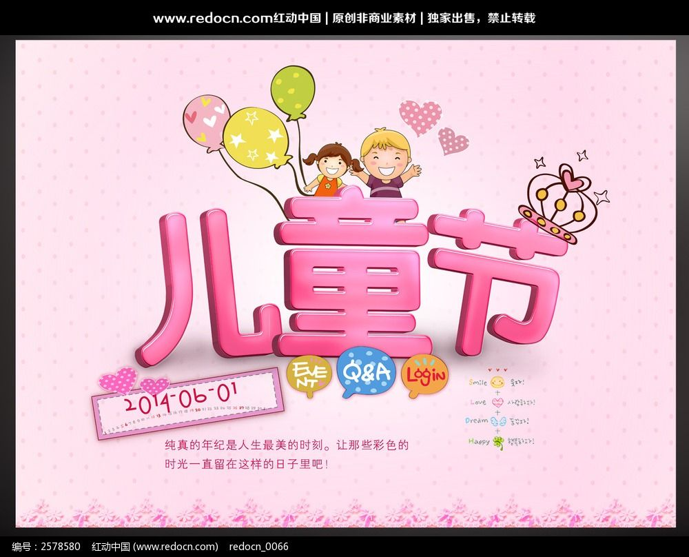 童装店儿童节促销海报