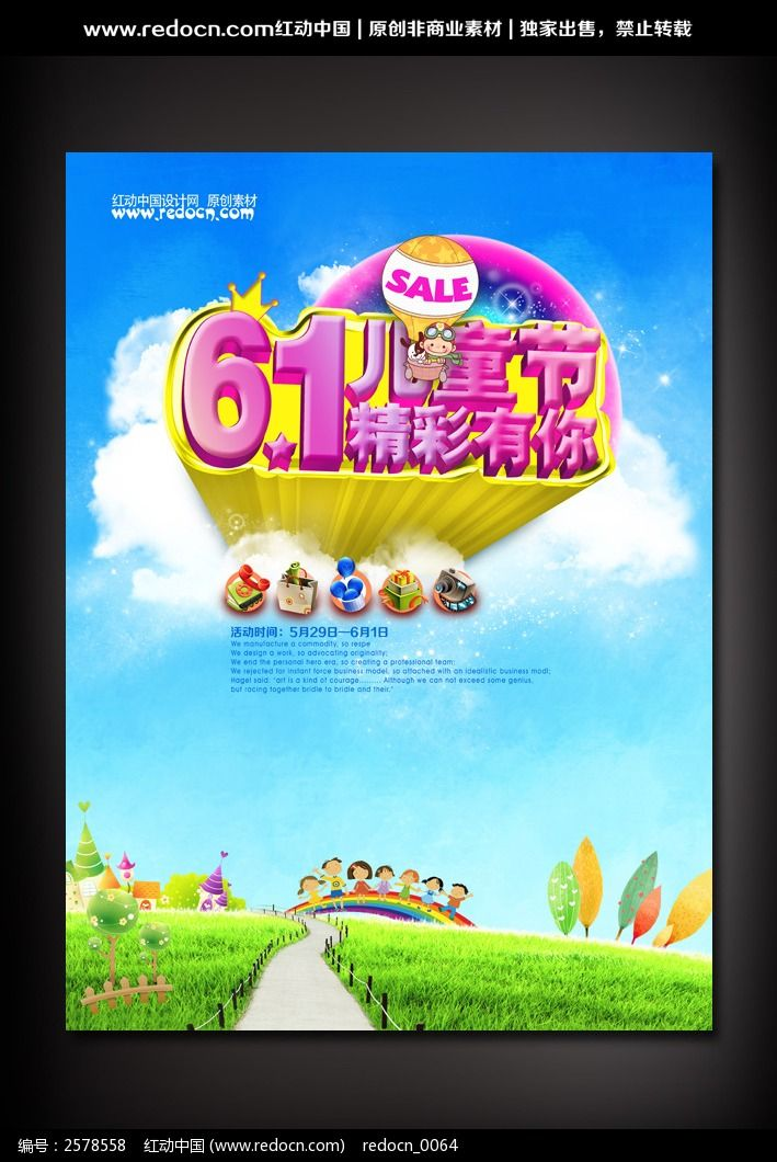 61儿童节主题活动海报