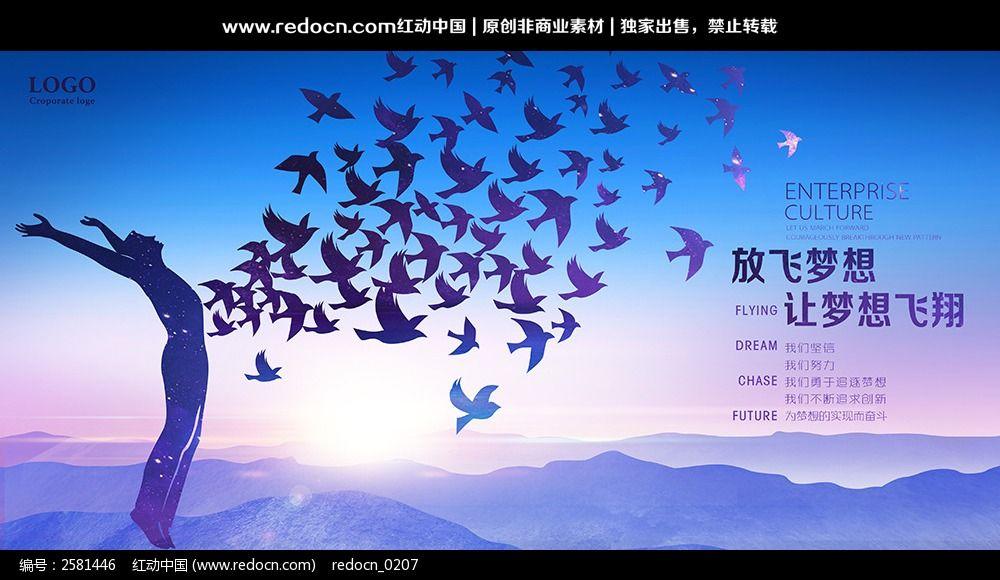 毕业季放飞梦想创意海报设计模板下载(编号:2581446)
