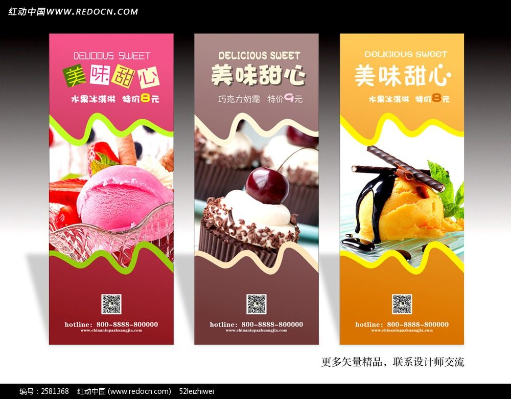 满记甜品海报; 甜品店海报;