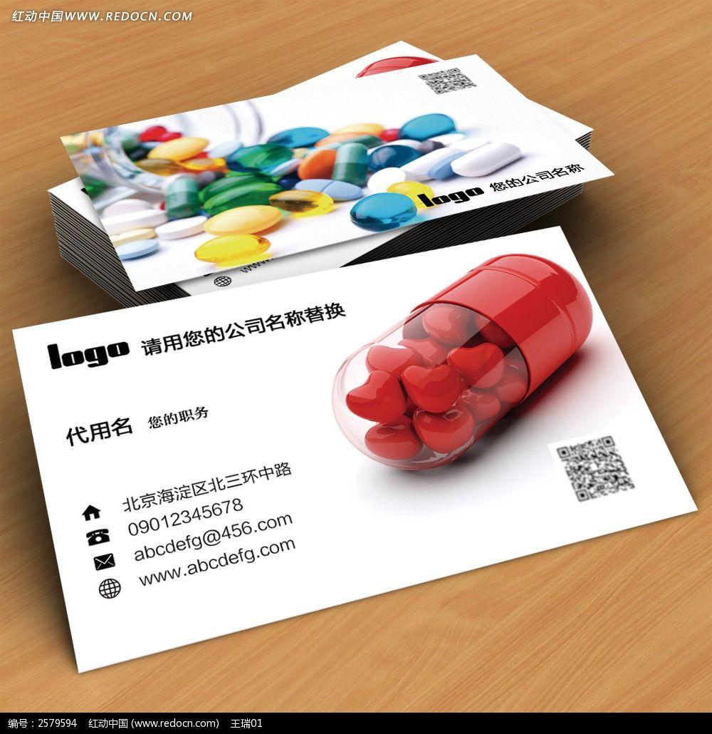 药店药房名片图片