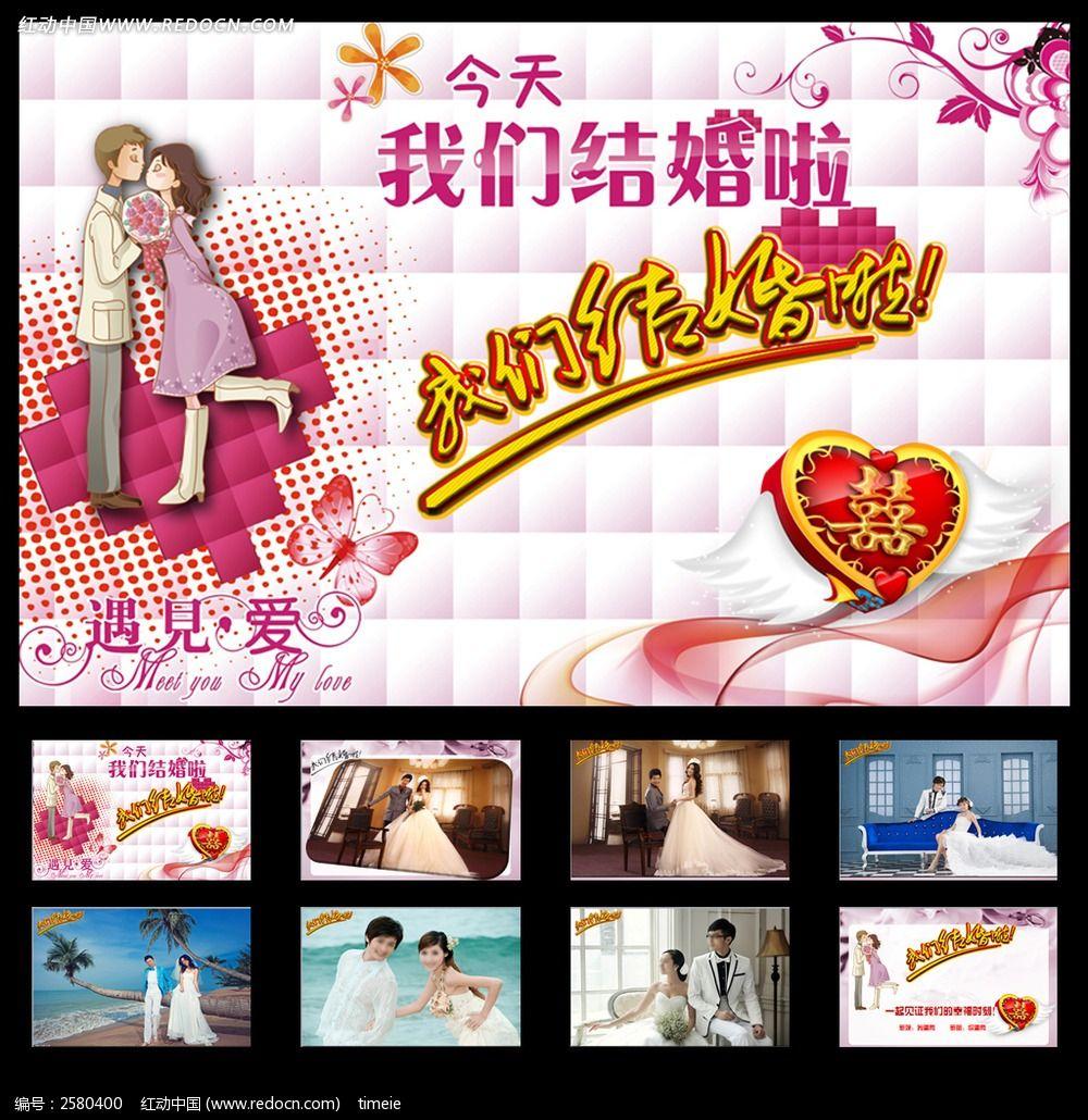 婚礼ppt_ppt模板/ppt背景图片图片素材