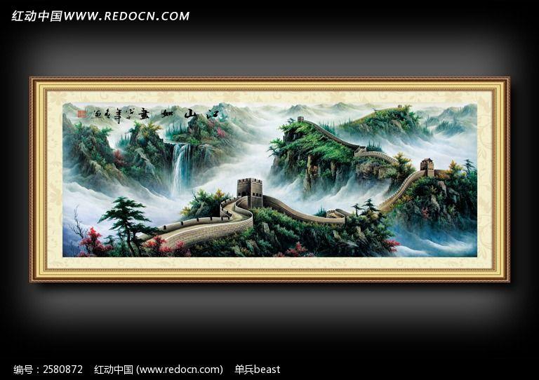 万里长城油版画室内装饰画 高清图片