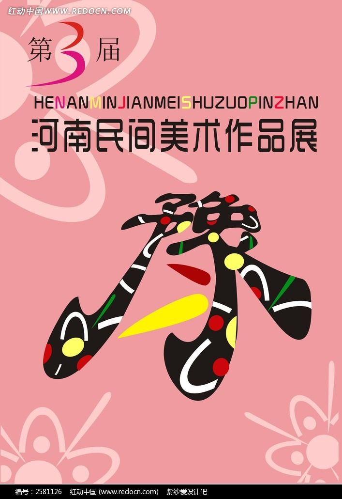 美术作品展海报设计图片