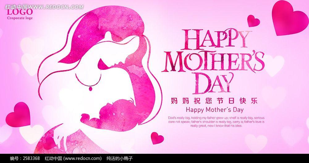 母亲节快乐创意海报设计psd下载