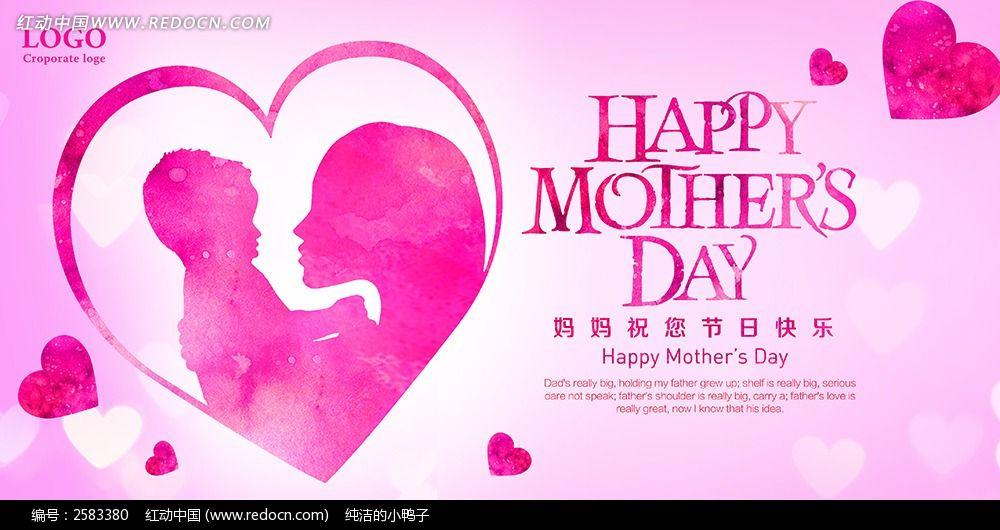 母亲节感恩节海报