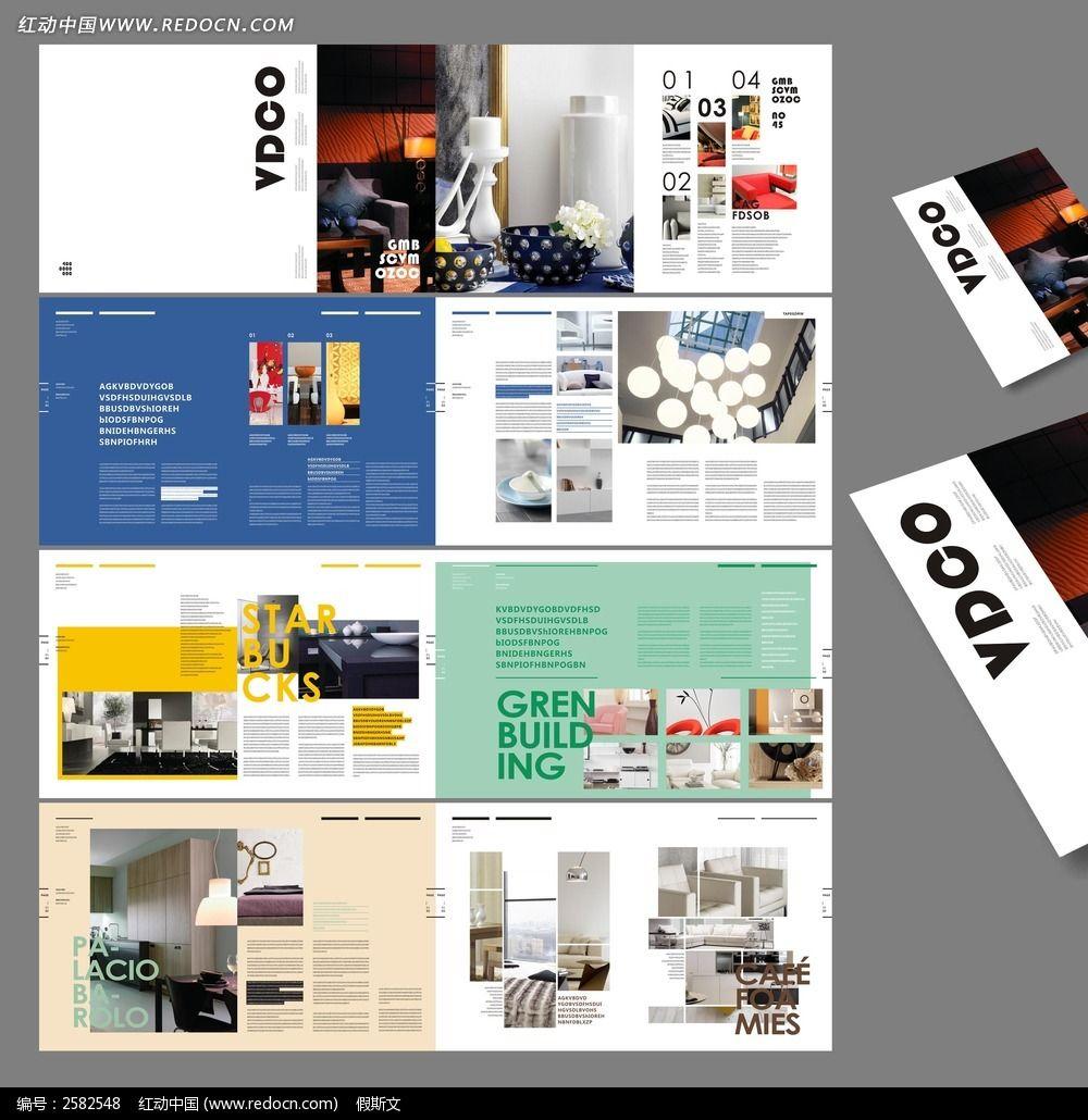 家具画册设计家具 画册封面