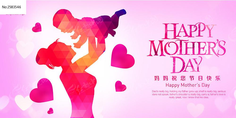 母亲节 妈妈节 海报设计图片下载
