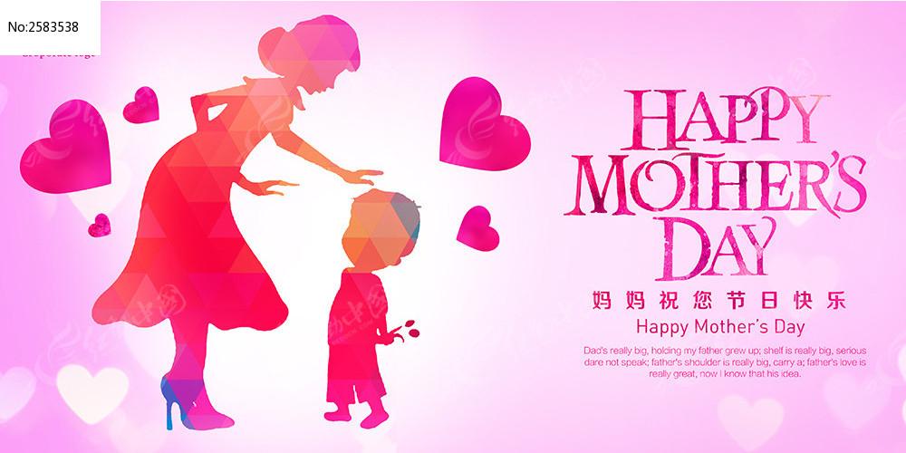 母亲节感恩回馈海报设素材图片素材