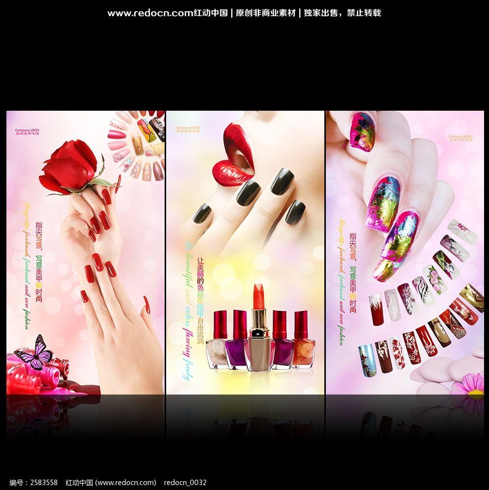 美甲海报_美甲海报_日化化妆品广告