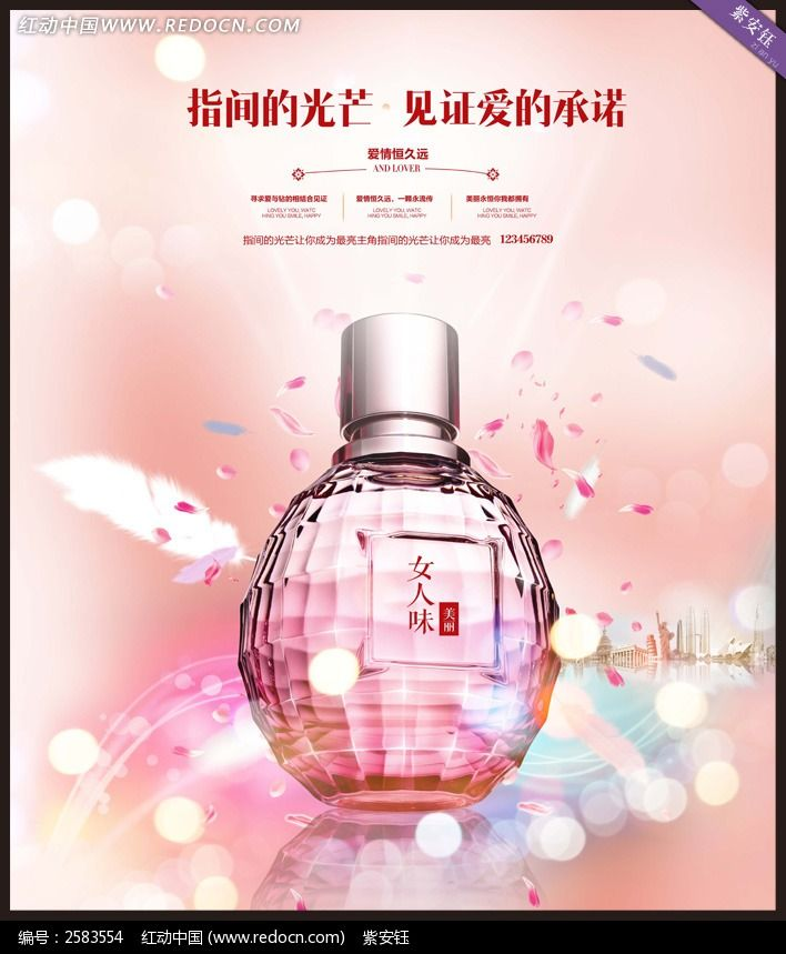 香水广告_海报设计/宣传单/广告牌图片素材