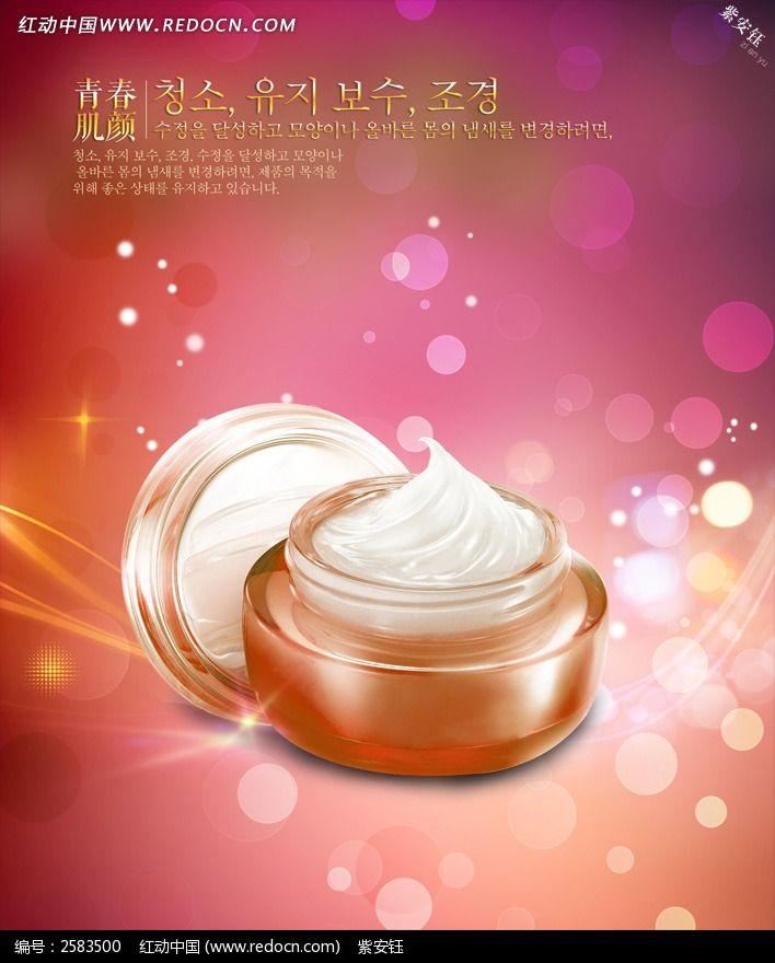 化妆品润肤霜海报_海报设计/宣传单/广告牌图片素材