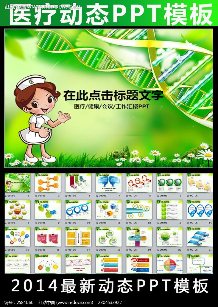 标签:基因dnappt 医疗ppt 医学ppt 医药动态ppt ppt模板下载