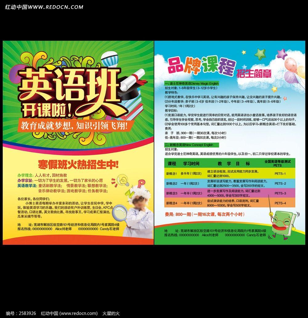 假期英语培训班招生宣传单设计模板下载(编号