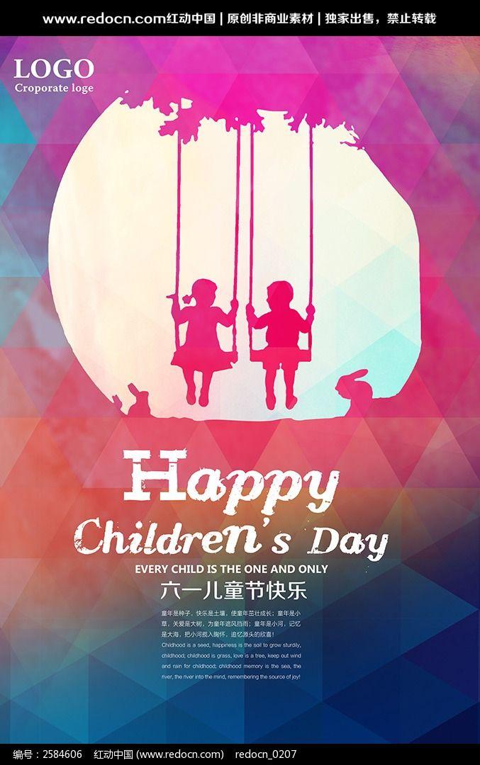 国外儿童节海报_节日素材图片素材