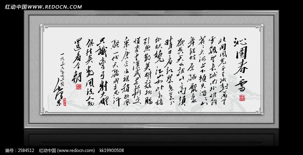 沁园春雪毛泽东诗词装饰画设计模板下载 2584512