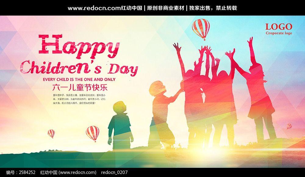 61儿童节宣传海报_节日素材图片素材