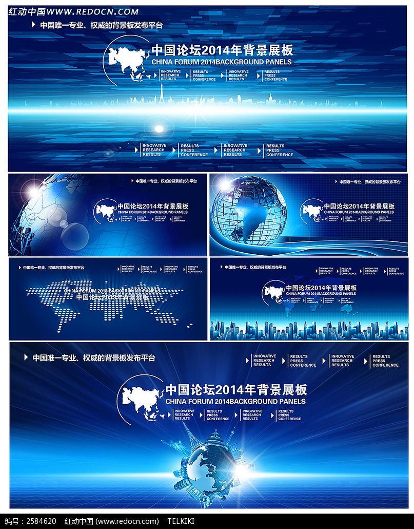 蓝色科技企业会议背景展板设计模板下载