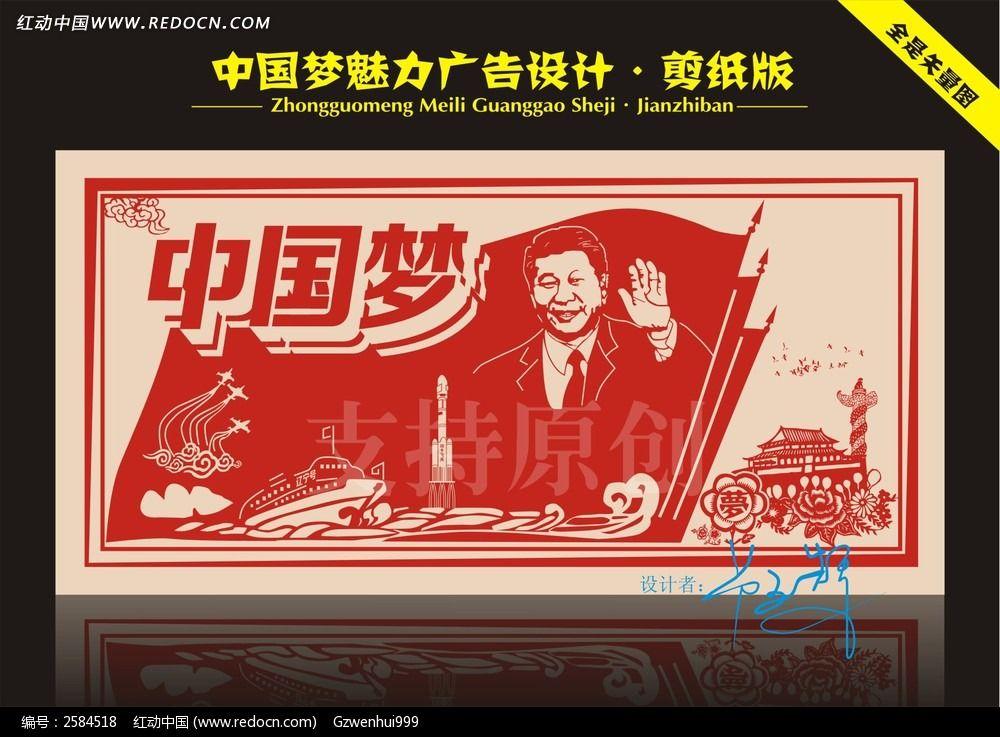 中国梦剪纸展板_企业/学校/党建展板图片素材