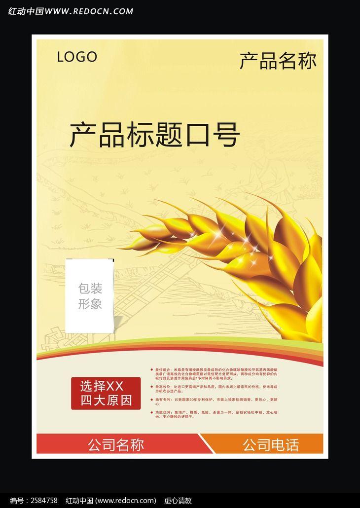 农产品宣传海报素材图片