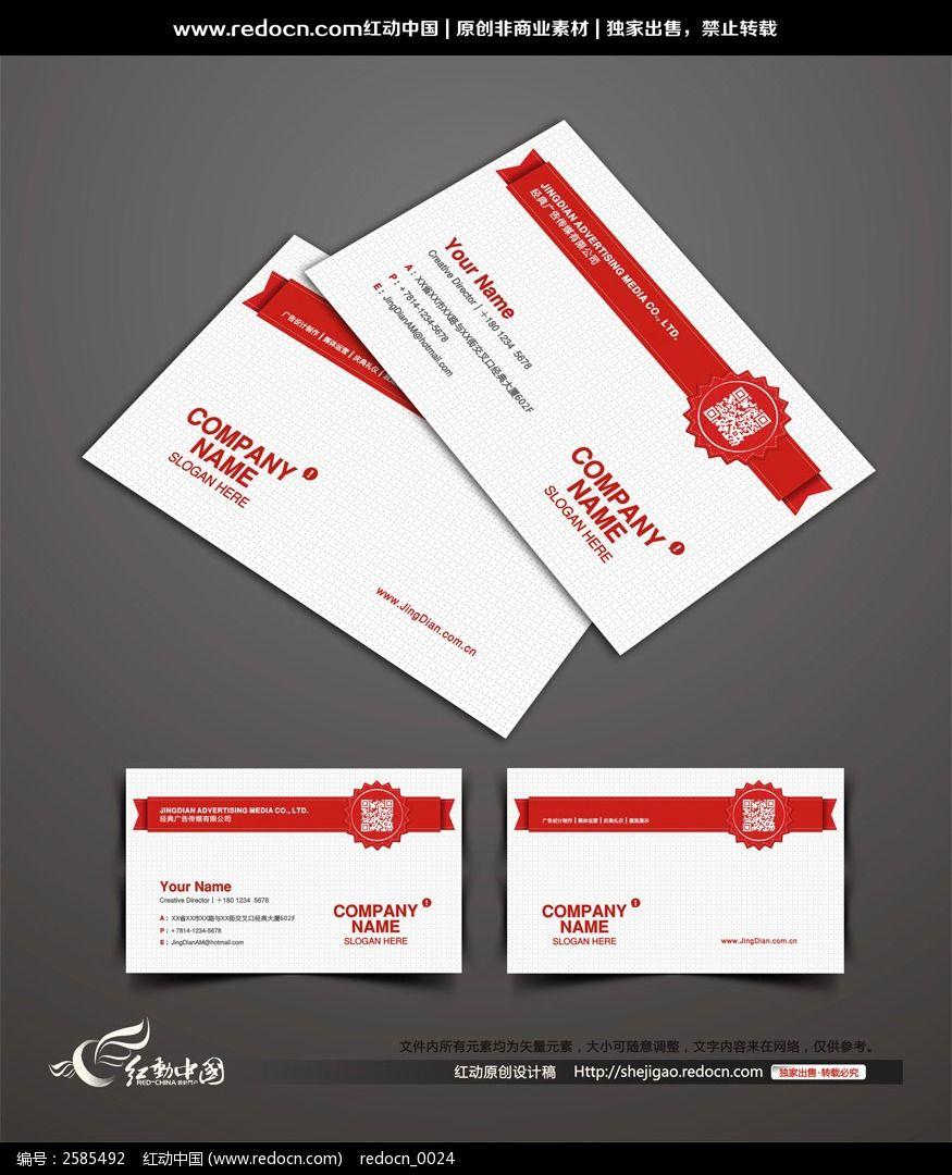 红色礼品包装名片设计图片